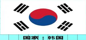 朝族韩国C38签证办理流程
