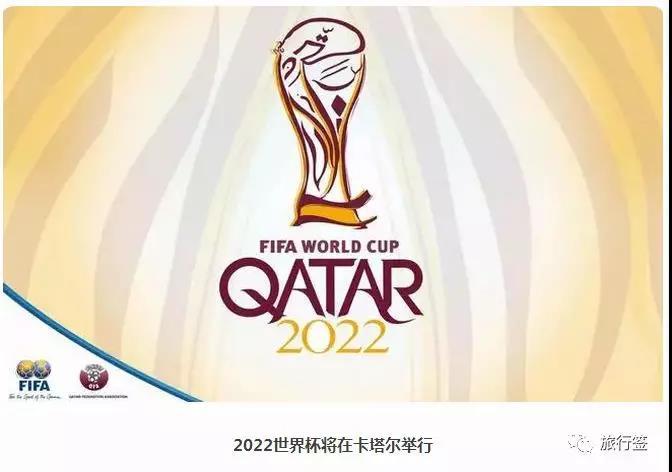 2022年世界杯在卡塔尔举行