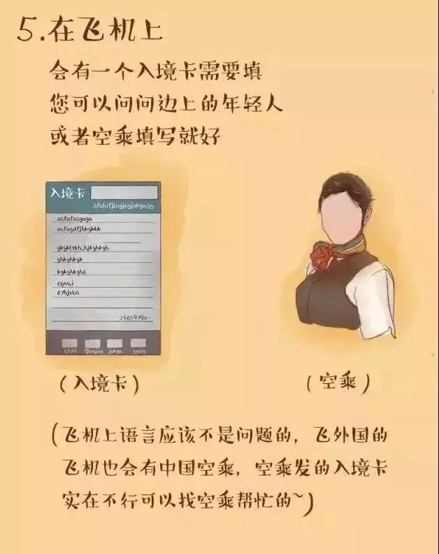 过海关过安检5