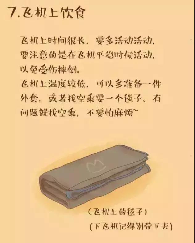 过海关过安检7