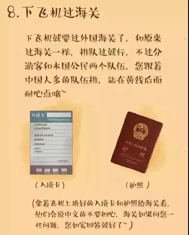 过海关过安检8