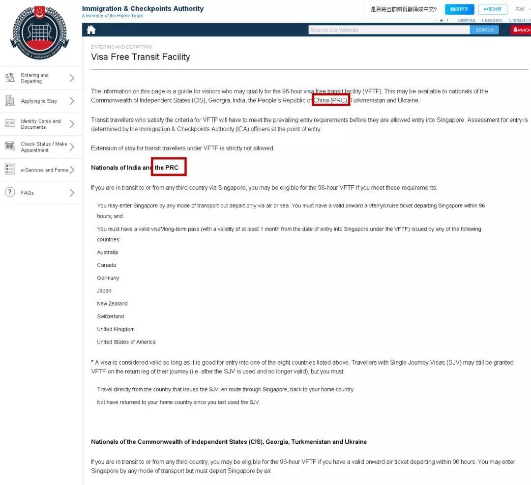 新加坡移民局更新96小时过境政策