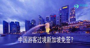 新加坡过境免签