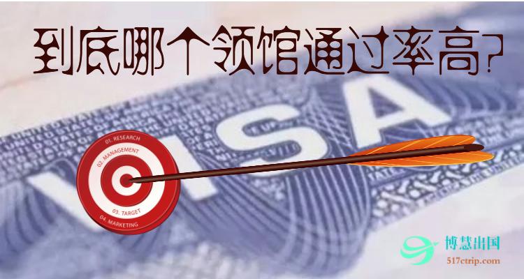 美国领馆签证哪个通过率高