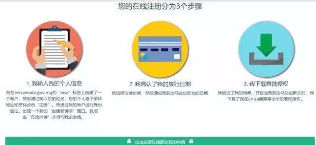 马达加斯加电子签证申请系统