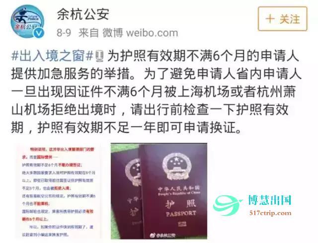 多人当场被遣返!快检查你的护照,不少中国游客都遇到了