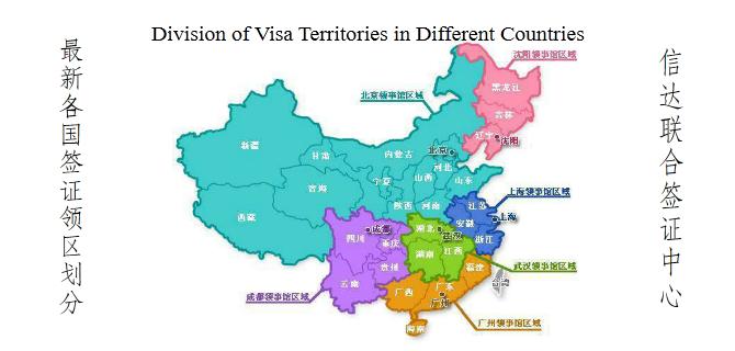 各国签证领区划分