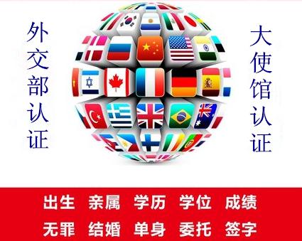 出国双认证怎么办理