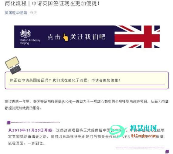 """重要通知!英国签证实行新政 更改为""""电子化""""递交方式!"""