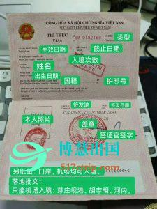 越南签证网上办理