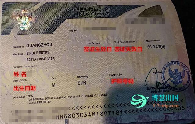印度尼西亚签证办理