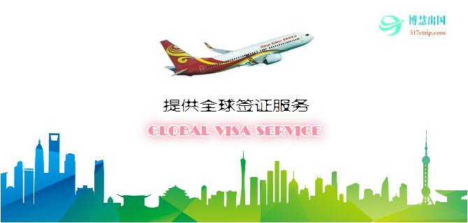 辽源办理出国签证公证认证