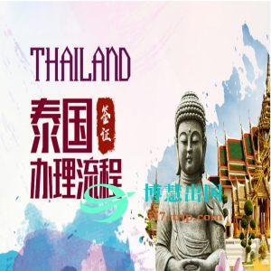 黑龙江哈尔滨泰国签证