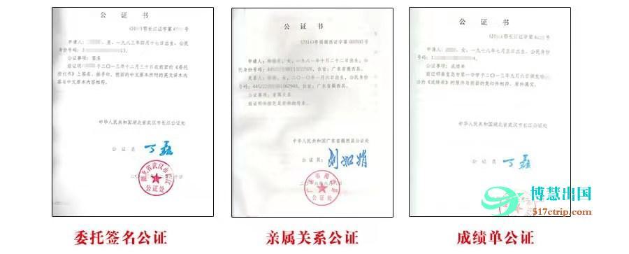 长春代办公证认证