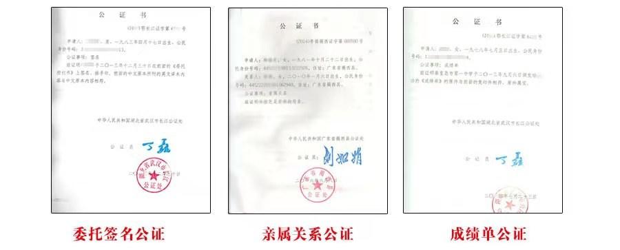 长春出国认证办理流程-出国认证在哪里办?