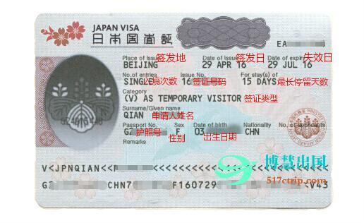 长春日本签证代办处