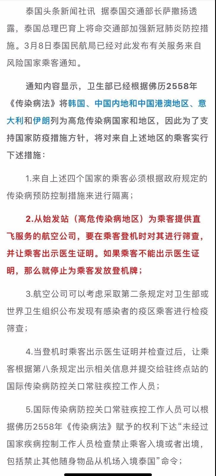 泰国终于出招:中国飞泰国须出示医生证明否则禁飞!