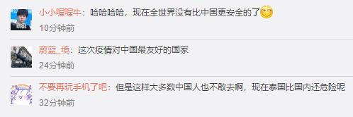 泰国卫生部:正在考虑把中国从高危国家名单去掉!