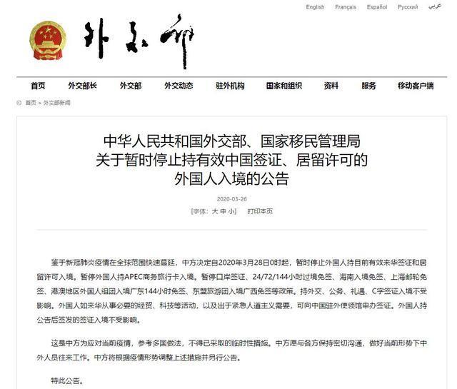 外交部、国家移民管理局:暂停持有效中国签证、居留许可的外国人入境