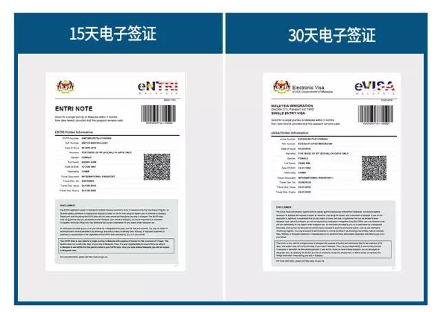 马来西亚电子签区别