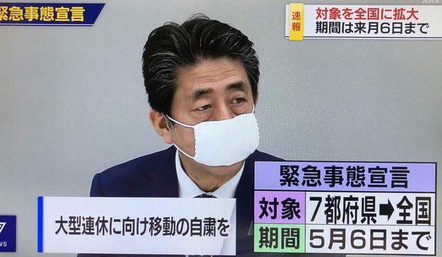 安倍宣布日本所有地区进入紧急状态