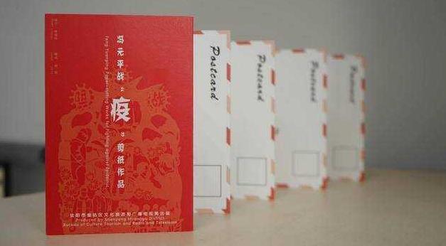"""沈阳市非物质文化遗产传承人""""冯元平抗疫剪纸作品""""明信片发行"""