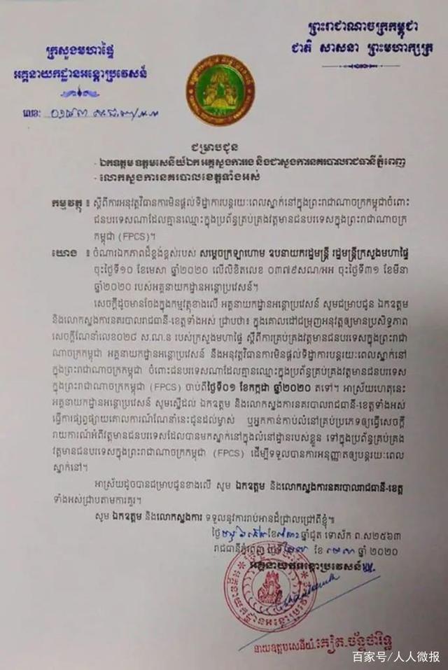 关注-柬埔寨新规 | 未在外国人管理系统登记7月1日起将不予续签