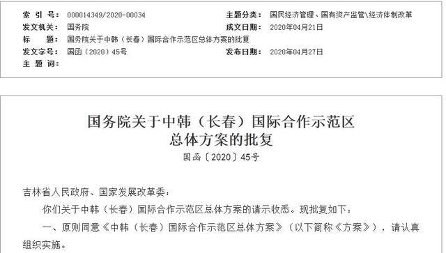 长春地区-国务院批复长春中韩合作区:东北振兴再加码 发力三大产业