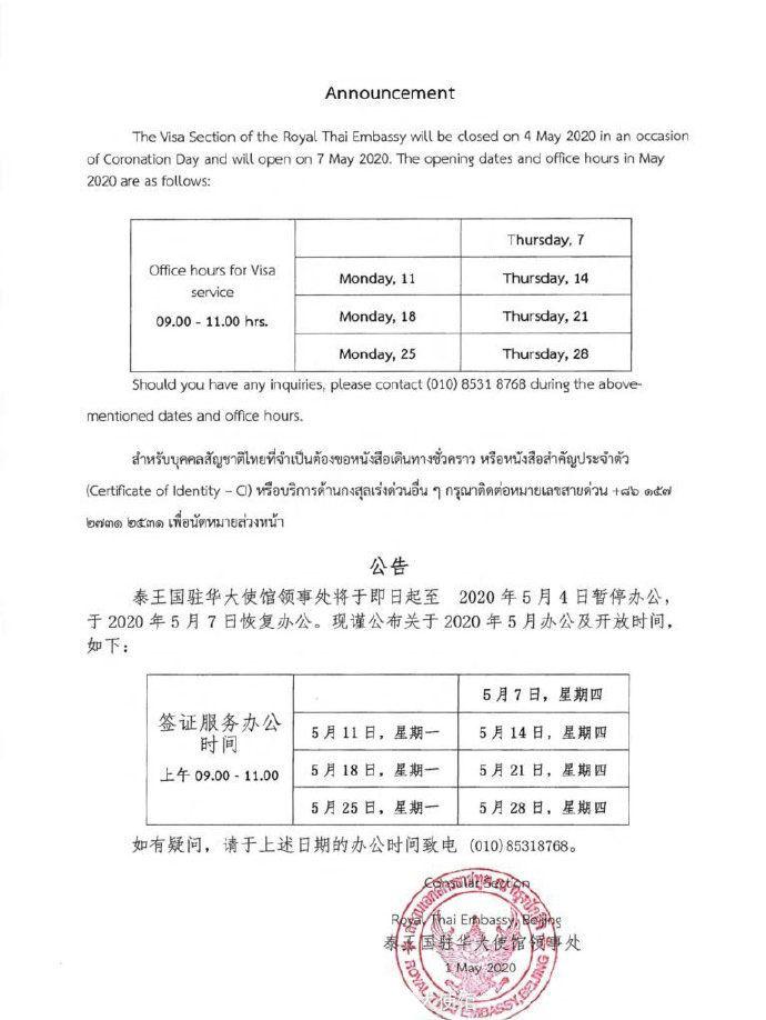 泰国驻华大使馆领事处2020年五月工作时间安排