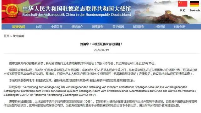 申根国家的签证有效期再次自动延期