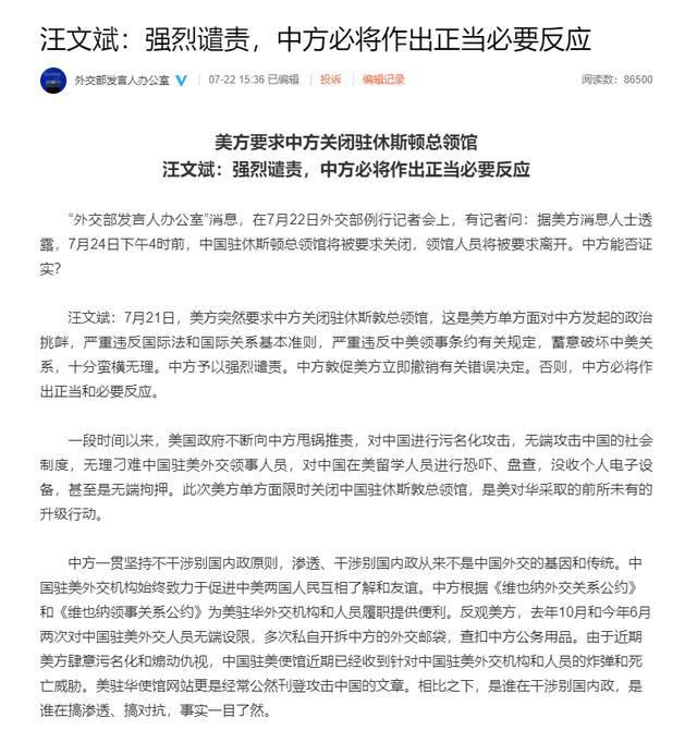 中国驻美使馆收到炸弹和死亡威胁 中方必将采取措施坚决应对