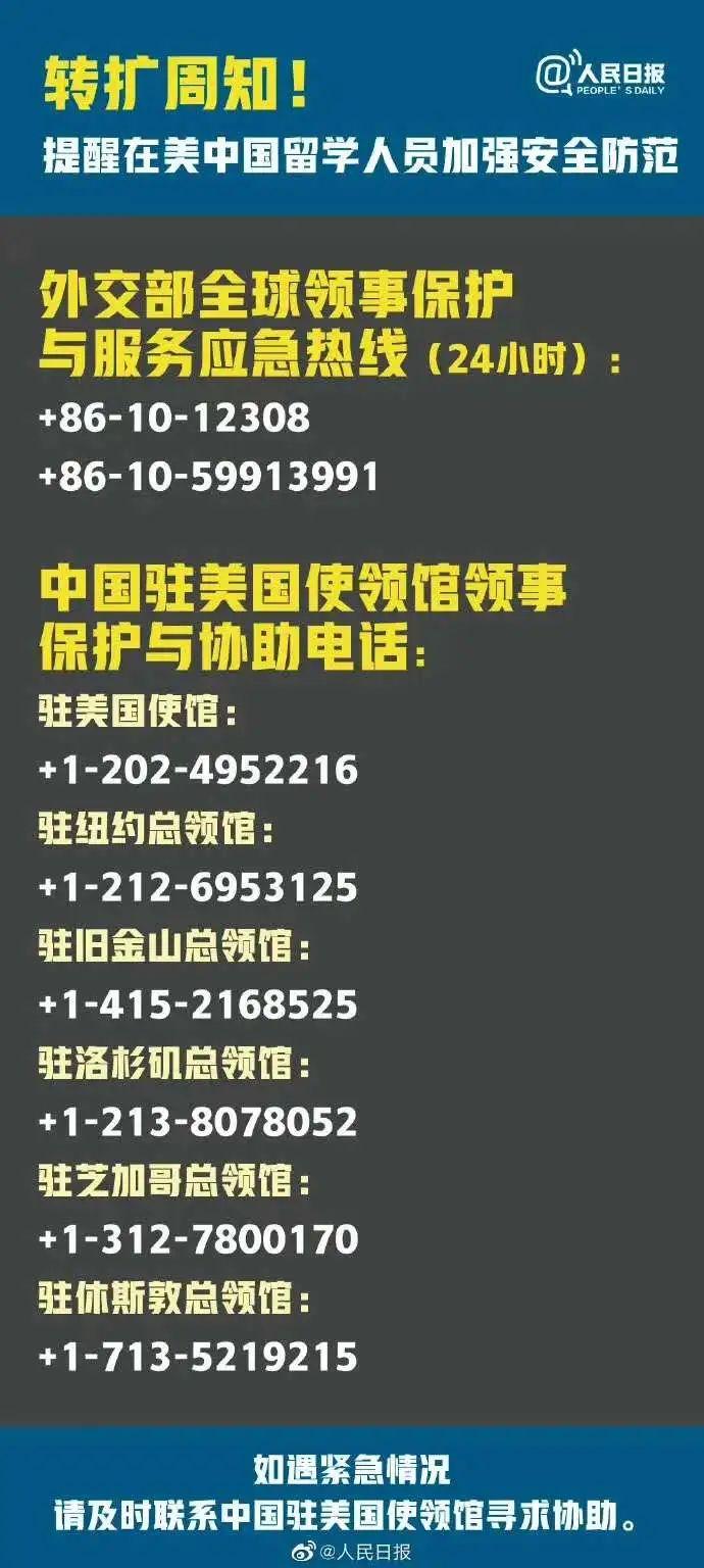 外交部和中国驻美使馆发出提醒:外交部及中国驻美领事保护电话