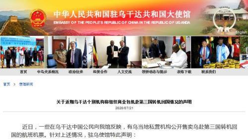 驻乌干达使馆提醒中国公民勿轻信虚假售卖机票信息