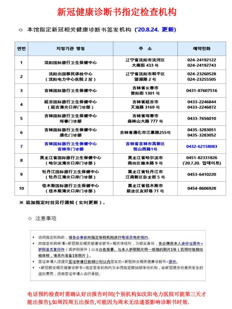 哈尔滨韩国签证体检指定医院