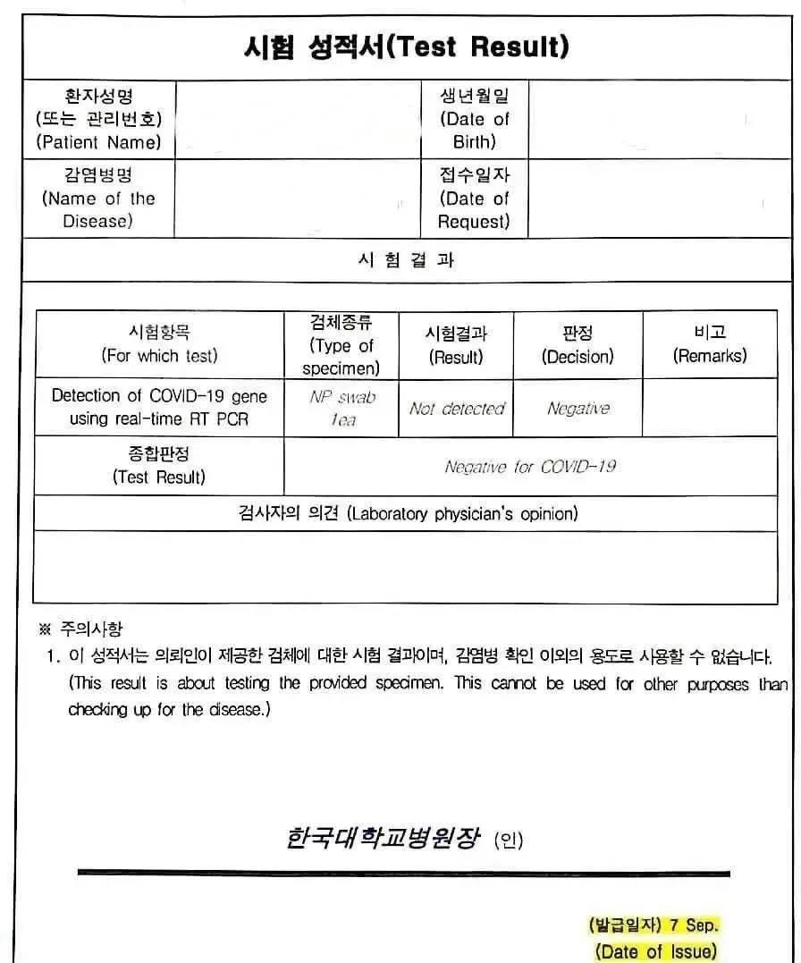 【重要通知】关于实施韩国赴华航班乘客凭「两次」核酸检测阴性证明登机暂行措施的通知