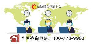 信达联合签证中心咨询电话