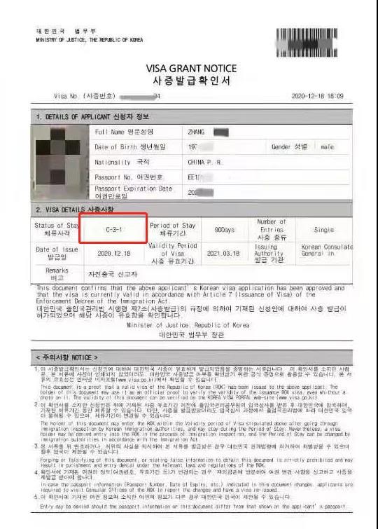 申请C-3-1签证