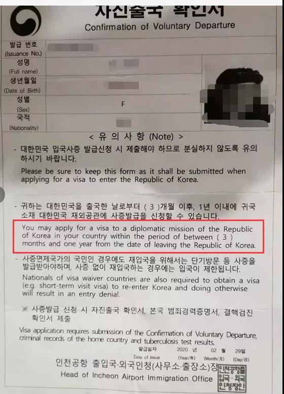 韩国出境确认书(回国确认书)