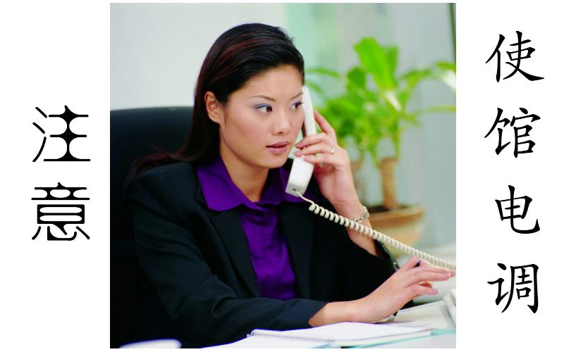 """不要以为""""骚扰电话""""如果来自使馆!拒签很可怕,签证电调须谨慎!"""