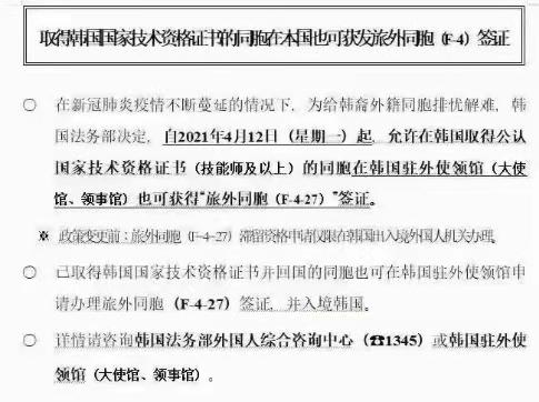 取得韩国国家技术资格证书的同胞在本国也可获发旅外同胞(F-4)签证
