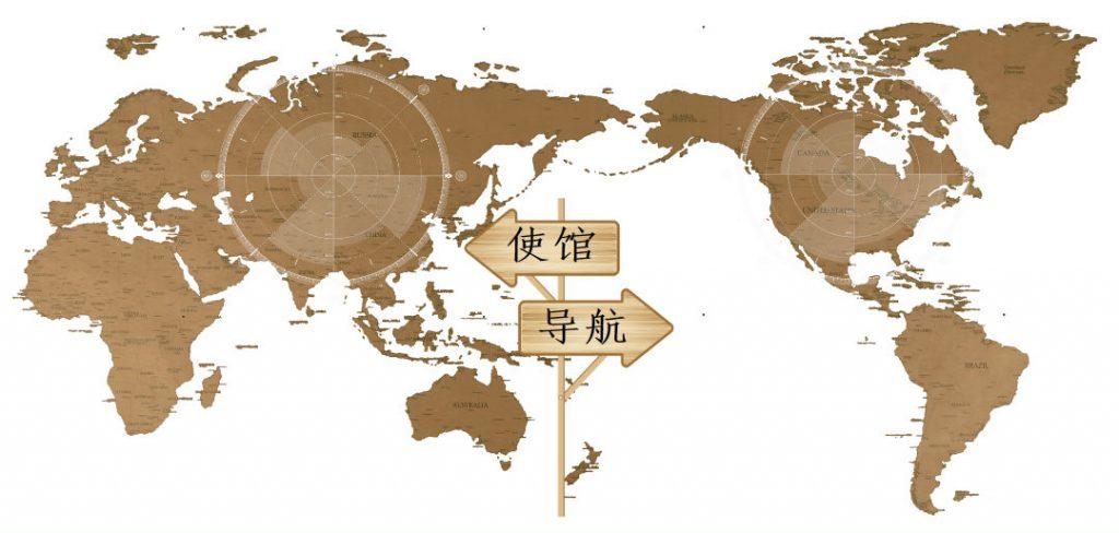各国驻中国大使馆