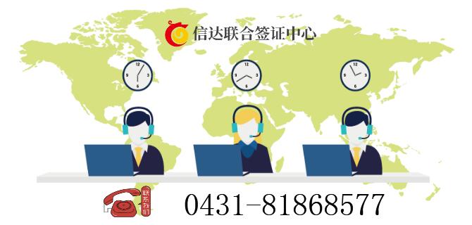 信达联合签证中心网上服务大厅