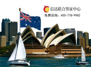 澳大利亚签证中心