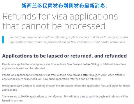 突发!新西兰移民局刚刚宣布:这5万份签证申请将失效!学签、工签、旅游签都有!